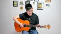 【吉他食堂】吉他指弹教学 | 《里山の夏》第一部分教学讲解