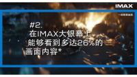 三个理由告诉你必选IMAX3D《复联4》!