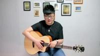 【吉他食堂】吉他指弹教学 | 《永远常在》第二部分教学讲解