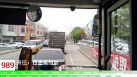 【14928】北京公交POV V9.0 989路全程POV 顺义半壁店-四惠枢纽站