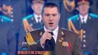 Катюша喀秋莎 - 俄内务部歌舞团2018
