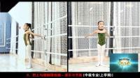 舞蹈教师标准基本功新版少儿舞蹈基础教材之把上勾绷脚踢腿演示