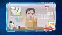 民政局低保宣传动画公益广告