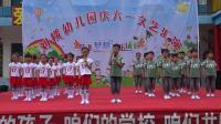 刘楼幼儿园2019年庆六一文艺汇演