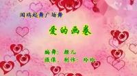 闻鸡起舞广场舞《爱的画卷》编舞:颜儿 制作:玲玲
