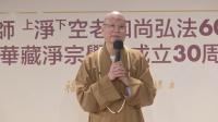 02 理事長 悟道法師致歡迎詞 -恩師 上淨下空老和尚弘法六十周年暨華藏淨宗學會