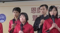 01 開場表演 - 恩師 上淨下空老和尚弘法六十周年暨華藏淨宗學會成立三十周年