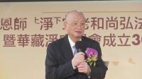 05 嘉賓致詞 朱武獻先生 - 恩師 上淨下空老和尚弘法六十周年暨華藏淨宗學會
