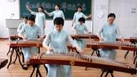 校园文化乐器系:嘎达梅林 二遍 (古筝初级二班,金鑫老师指导,淡雅如玉录制)
