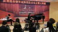 韩智浩钢琴大师班-杜姆卡-武汉站