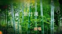 《紫竹调》  编舞:张惠萍