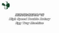 HGHY高速对辊式蛋托生产线