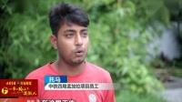 """安徽公共[新闻第一线]:孟加拉员工眼中的""""中国制造"""""""