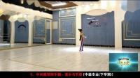 舞蹈教师标准基本功新版少儿舞蹈基础教材之5.中间绷带侧手翻演示