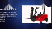 米玛MK系列 电动平衡重叉车4.5-5.0吨操作视频
