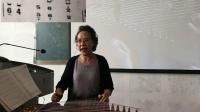 老师古筝手法:山丹丹最后一段弹奏带谱(秦桂珍录,淡雅如玉制作)