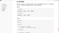 千锋Go语言教程:94 接口断言