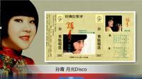 孙青01--月光Disco