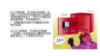 第4讲 配电箱及开关箱(1)