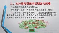 文都2020考研大纲 考研数学解析暨备考指南(何先枝)上