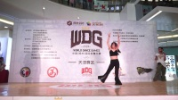 半决赛小苏 VS 韦祎-WDG天津分赛区-Waacking