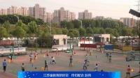 [同步课堂]江苏省名师课堂,初中体育《篮球传切配合单元》 教学视频,赵伟[同步课堂]