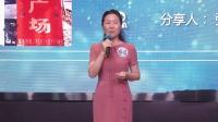2019好讲师粤港澳初赛-张玲-《突破》