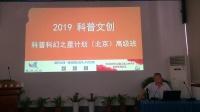 刘兵谈科普科幻创作——2019科普科幻之星(北京)高级班实录