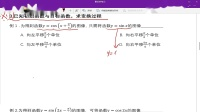 高中数学视频教学三角函数图像平移变换问题