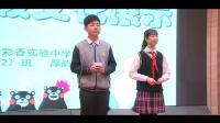 彩香实验中学班级文化展示