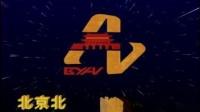 片头-北京北影录音录像公司