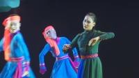 2018第五届中国蒙古舞蹈大赛、舞蹈表演比赛之群舞-满满的幸福