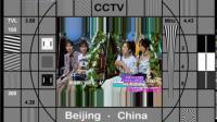 CCTV-3 测试卡+天天四小花+激情解说
