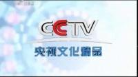 CCTV数字付费频道所有ID 高清