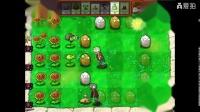 植物大战僵尸中文版 隐藏关卡:坚果保龄球 艺术锦标赛