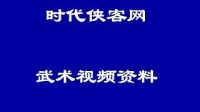 八卦掌姜八掌第八-黄鑫_标清