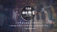 王貳浪 - 往後餘生(COVER 馬良)