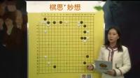 天元围棋2019新棋思妙想07王香如-29分