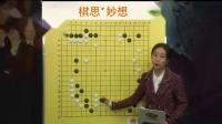 天元围棋2019新棋思妙想05王香如-29分