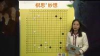 天元围棋2019新棋思妙想08王香如-29分