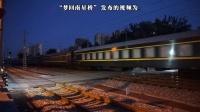 【我在北京拍火车】再访水南庄:京哈之夜(下)