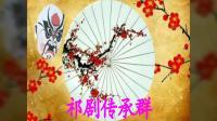 61 祁剧目连传《过浪沙河》字幕版