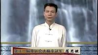 陈思坦42式太极拳教学(第三段)