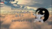 混元24式太极拳全套正面示范_张吉平