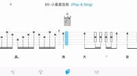 最容易读的吉他视频谱-新手练习曲-吉他谱-小星星-弹唱