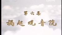 CCTV8电视剧频道西游记片头20120501