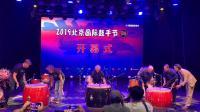 2019北京国际鼓手节盛大开幕