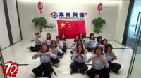东南科仪手势舞-广州