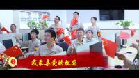 大唐肇庆热电献礼新中国成立70周年mv《我和我的祖国》