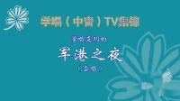 中音TV学唱集锦02-军港之夜